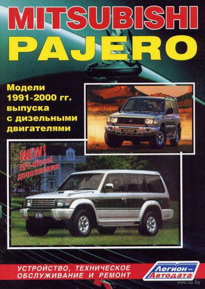 Mitsubishi Pajero с 1991-2000 гг. Устройство, техническое обслуживание и ремонт — фото, картинка
