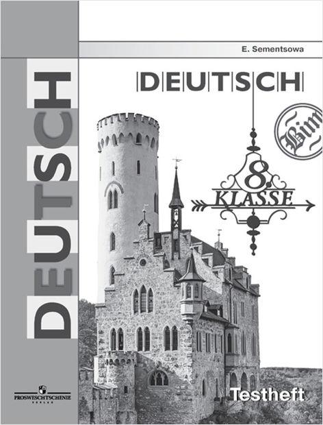 Немецкий язык. 8 класс. Контрольные задания — фото, картинка