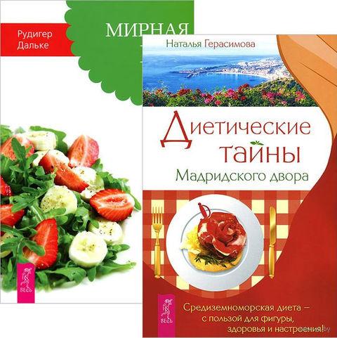 Диетические тайны Мадридского двора. Мирная еда (комплект из 2-х книг) — фото, картинка