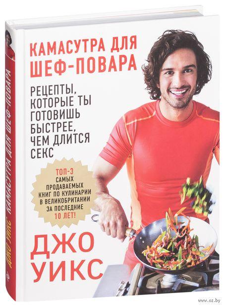 Камасутра для шеф-повара: рецепты, которые ты готовишь быстрее, чем длится секс — фото, картинка