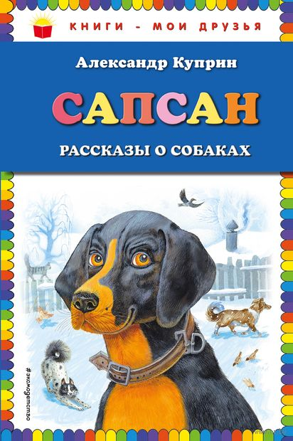 Сапсан. Рассказы о собаках — фото, картинка