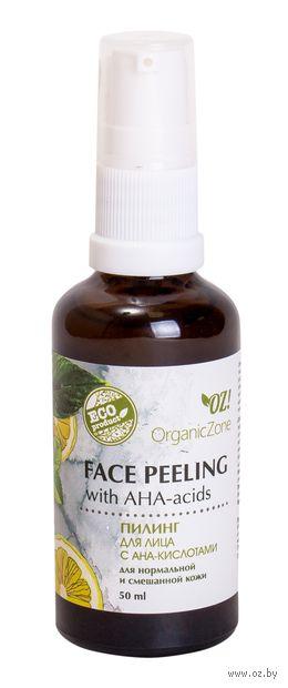 """Пилинг для лица """"С АНА-кислотами. Для нормальной и смешанной кожи"""" (50 мл) — фото, картинка"""