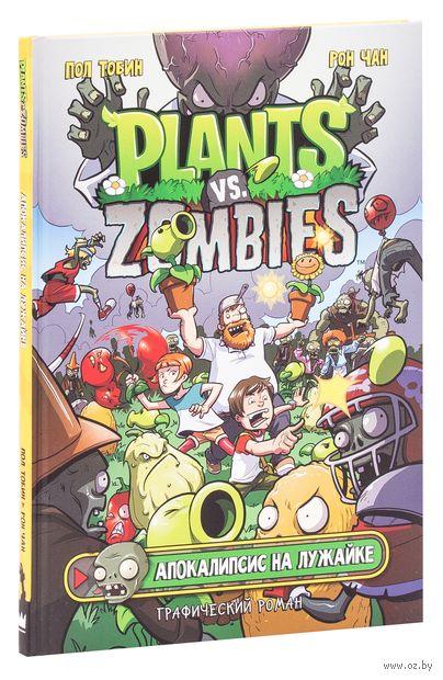 Растения против зомби. Апокалипсис на лужайке — фото, картинка