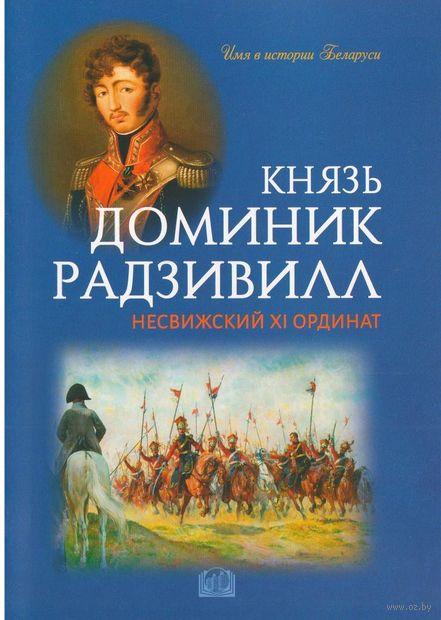 Князь Доминик Радзивилл. Несвижский XI ординат — фото, картинка