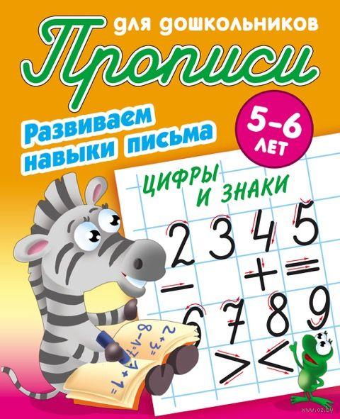 Цифры и знаки. Развиваем навыки письма. 5-6 лет — фото, картинка