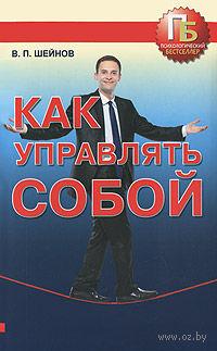 Как управлять собой (м). Виктор Шейнов