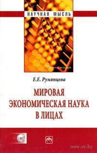 Мировая экономическая наука в лицах (+ CD). Елена Румянцева