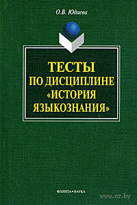 """Тесты по дисциплине """"История языкознания"""". О. Юдаева"""