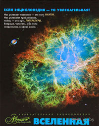 Вселенная. К. Привезенцев