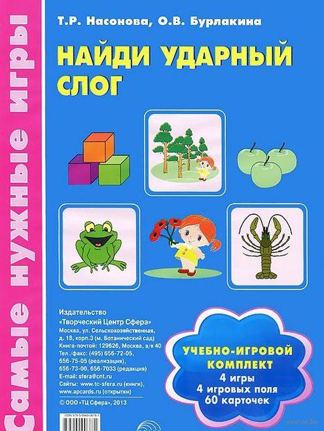 Найди ударный слог (набор из 60 карточек). Т. Насонова, О. Бурлакина