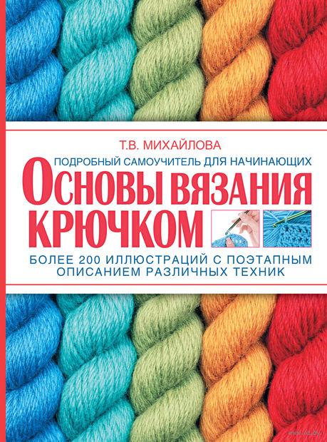Основы вязания крючком. Татьяна Михайлова