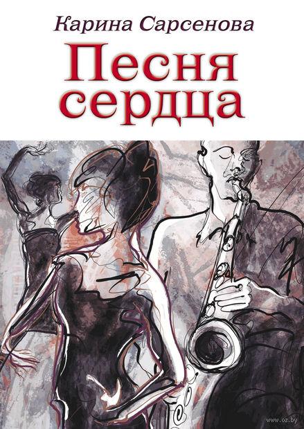 Песня сердца. Карина Сарсенова