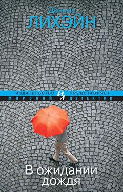 В ожидании дождя (м). Деннис Лихэйн