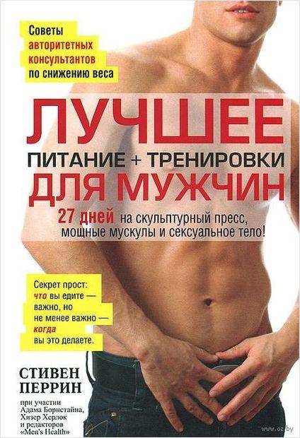 Лучшее для мужчин. Питание + тренировки. Стивен Перрин