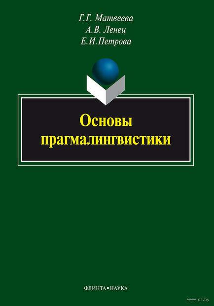 Основы прагмалингвистики. Галина Матвеева, Анна Ленец, Е. Петрова