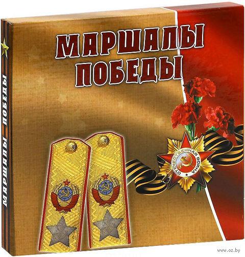 Маршалы Победы (концептуальное подарочное издание). Сергей Кисин