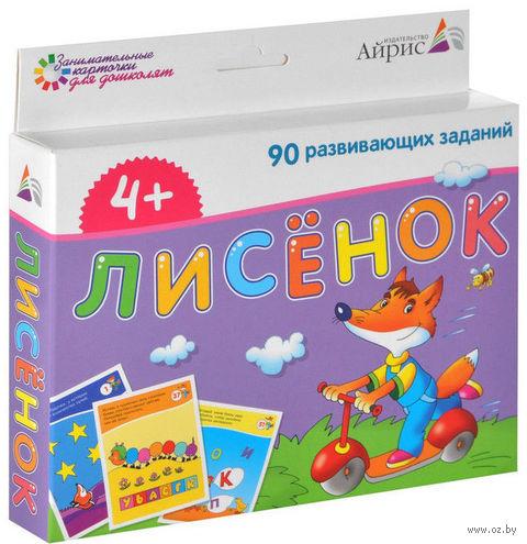 Набор занимательных карточек для дошколят. Лисенок