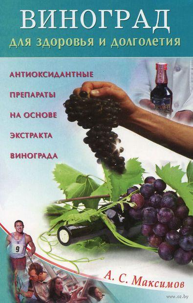 Виноград для здоровья и долголетия. Александр Максимов