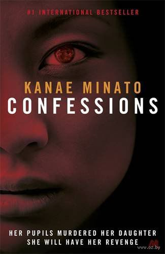 Confessions. Канае Минато