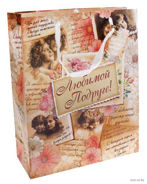 "Пакет бумажный подарочный ""Любимой подруге"" (18х23х10 см; арт. 10320915)"