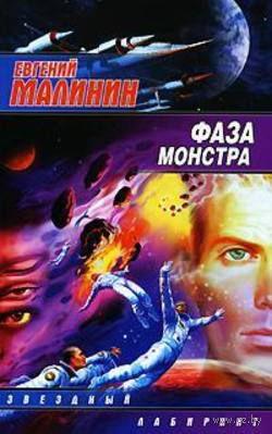 Фаза Монстра. Евгений Малинин