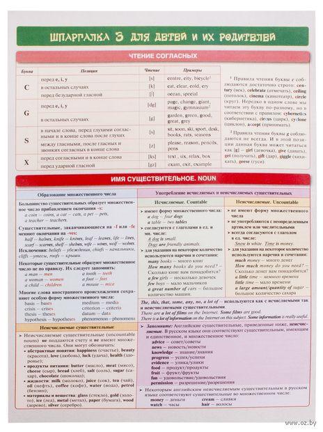 Шпаргалка 3 для детей и их родителей. Английский язык