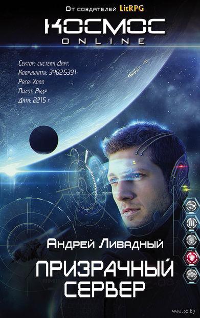 Призрачный Сервер. Андрей Ливадный