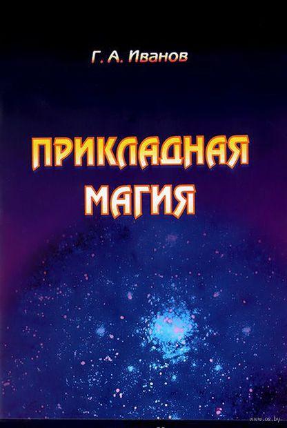Прикладная магия. Книга 2. Георгий Иванов