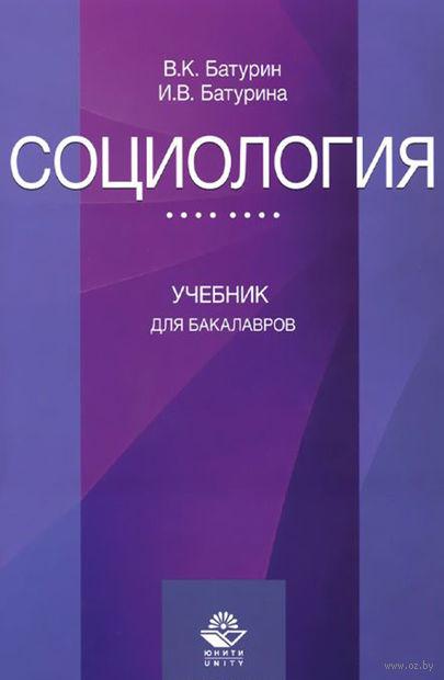 Социология. В. Батурин, Ирина  Батурина