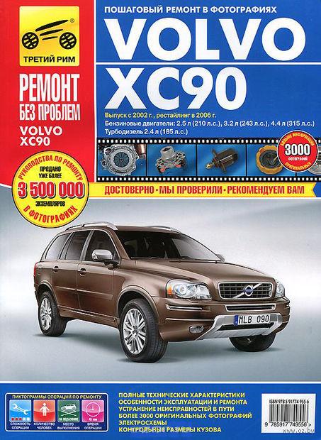 Volvo ХС90 2002-2006 г. Руководство по эксплуатации, техническому обслуживанию и ремонту