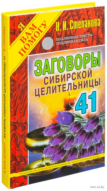 Заговоры сибирской целительницы - 41. Наталья Степанова