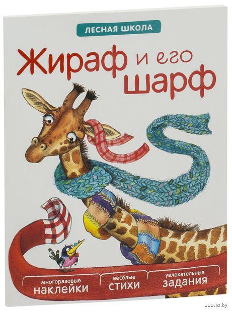 Жираф и его шарф. Лесная школа. В. Вилюнова, Наталья Магай