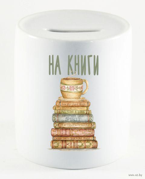 """Копилка """"На книги"""" (арт. 020) — фото, картинка"""