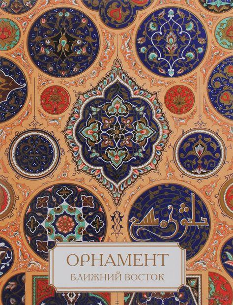 Орнамент. Ближний Восток — фото, картинка