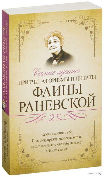 Самые лучшие притчи, афоризмы и цитаты Фаины Раневской — фото, картинка