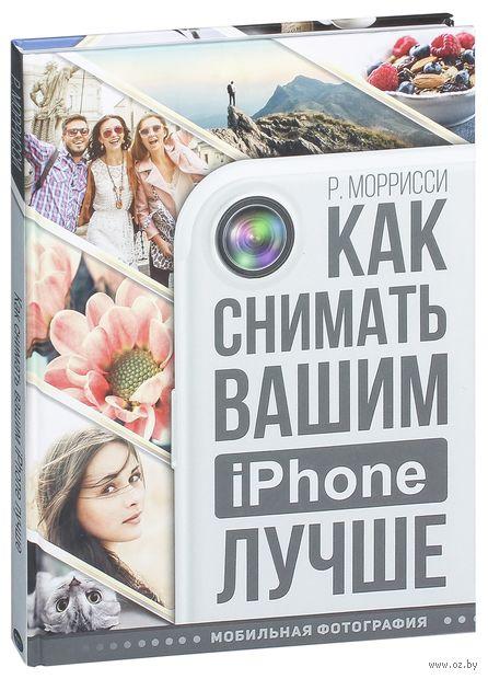 Как снимать вашим iPhone лучше — фото, картинка