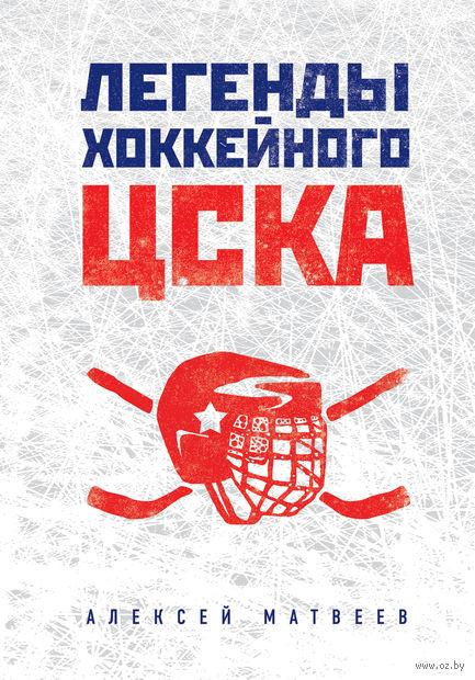 Легенды хоккейного ЦСКА — фото, картинка