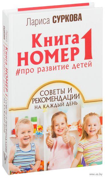 Книга номер 1 #про развитие детей — фото, картинка