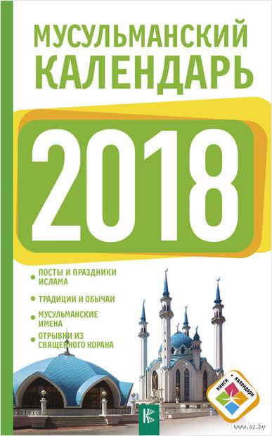 Мусульманский календарь на 2018 год — фото, картинка