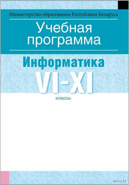 Учебная программа для учреждений общего среднего образования с русским языком обучения и воспитания. Информатика. VI-XI клаcсы — фото, картинка