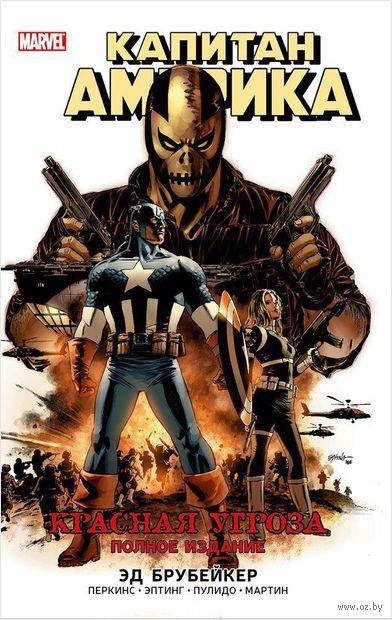 Капитан Америка. Красная угроза — фото, картинка
