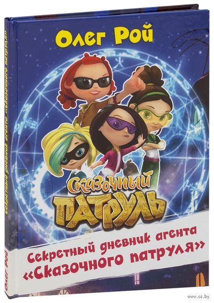 """Секретный дневник агента """"Сказочного патруля"""" — фото, картинка"""