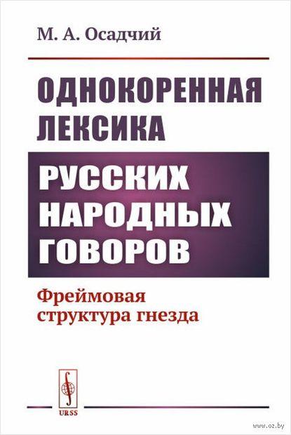 Однокоренная лексика русских народных говоров. Фреймовая структура гнезда — фото, картинка