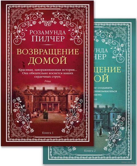 Возвращение домой (комплект из 2-х книг) — фото, картинка