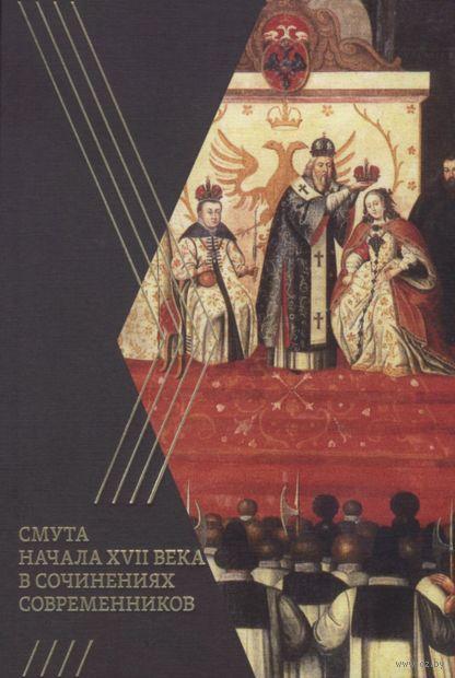 Смута начала XVII века в сочинениях современников — фото, картинка