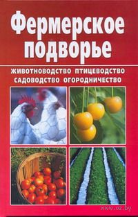 Фермерское подворье. Александр Снегов