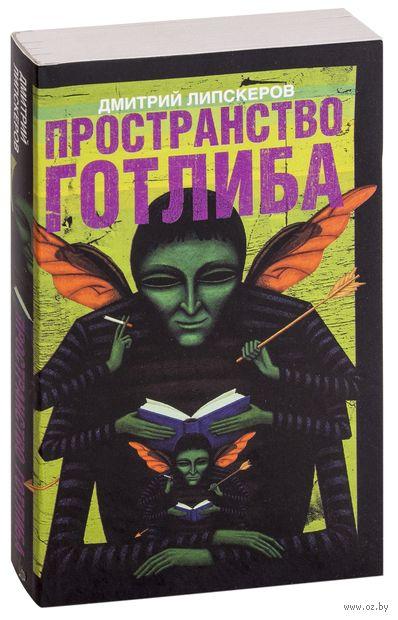 Пространство Готлиба. Дмитрий Липскеров