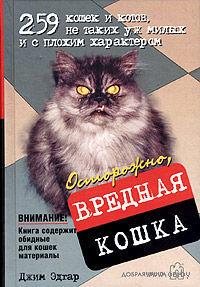 Осторожно, вредная кошка. Джим Эдгар