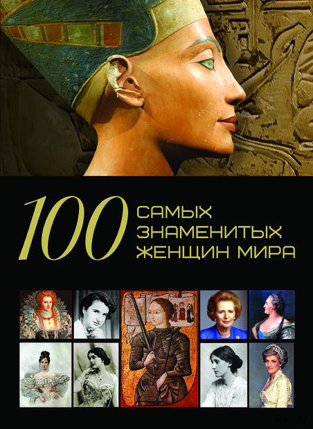 100 самых знаменитых женщин мира. Дарья Ермакович