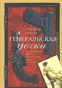 Генеральская дочка. Дмитрий Стахов